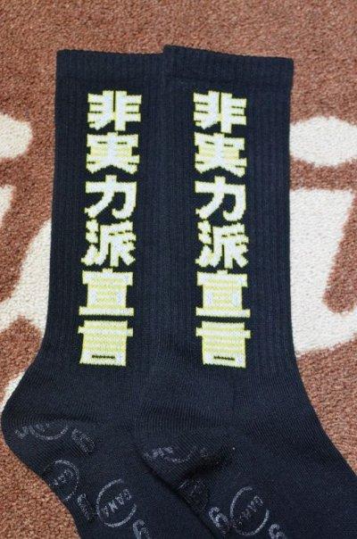 画像3: 【Ganag Socks/ガナジーソックス】 Ganag`s theme Socks 非実力派宣言ソックス