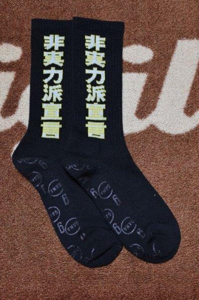 画像1: 【Ganag Socks/ガナジーソックス】 Ganag`s theme Socks 非実力派宣言ソックス