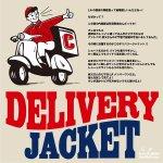 画像9: 【COOKMAN/クックマン】 Delivery Jacket 「Leopard」 (9)