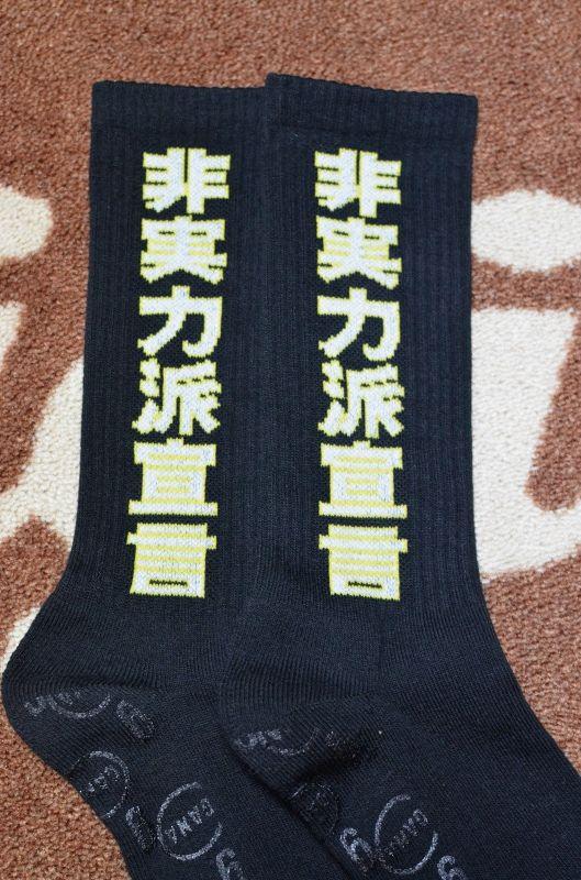 画像1: 【Ganag Socks/ガナジーソックス】 Ganag`s theme Socks 非実力派宣言ソックス (1)